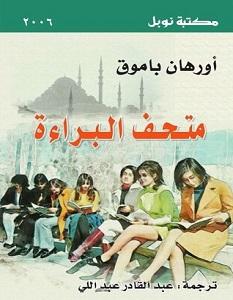 تحميل رواية متحف البراءة pdf – أورهان باموق