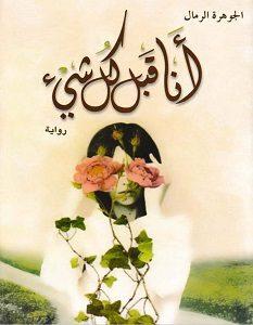 تحميل رواية أنا قبل كل شيء pdf – الجوهرة الرمال