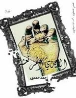 تحميل رواية الايدي المرتعشة pdf – أحمد حمدي