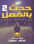 تحميل رواية حدث بالفعل 2 pdf – محمد عصمت