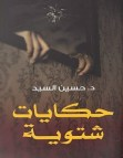 تحميل رواية حكايات شتوية pdf – حسين السيد