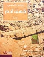 تحميل رواية كهف آدم pdf – يونس الأخزمي