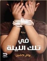 تحميل رواية في تلك الليلة pdf – وائل لاشين
