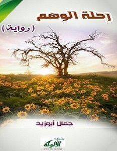 تحميل رواية رحلة الوهم pdf – جمال أبو زيد