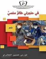 تحميل كتاب في حنجرتي طائر منسي pdf – حسين الجابري
