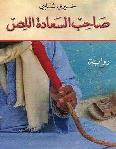تحميل رواية صاحب السعادة اللص pdf – خيري شلبي