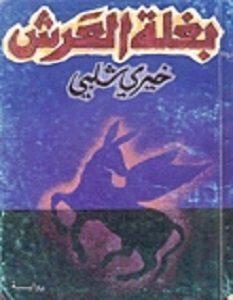 تحميل رواية بغلة العرش pdf – خيري شلبي