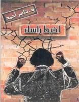 تحميل كتاب اخبط راسك pdf – تامر أحمد