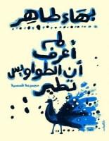 تحميل رواية لم أعرف أن الطواويس تطير pdf – بهاء طاهر