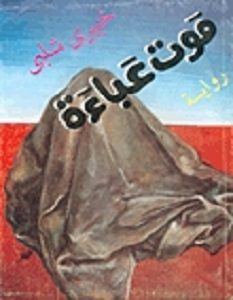 تحميل رواية موت عباءة pdf – خيري شلبي