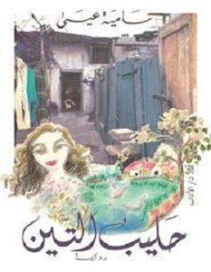 تحميل رواية حليب التين pdf – سامية عيسى