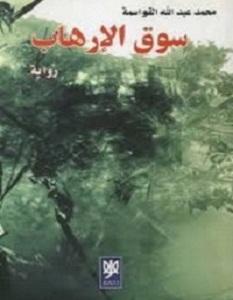 تحميل رواية سوق الإرهاب pdf – محمد عبد الله القواسمة