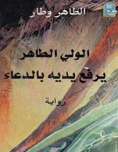 تحميل رواية الولي الطاهر يرفع يديه بالدعاء pdf – الطاهر وطار