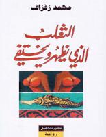 تحميل رواية الثعلب الذى يظهر ويختفي pdf – محمد زفزاف