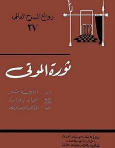 تحميل رواية ثورة الموتي pdf – أروين شو