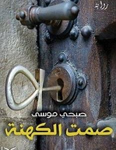 تحميل رواية صمت الكهنة pdf – صبحي موسى