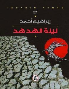 تحميل رواية ليلة الهدهد pdf – إبراهيم أحمد
