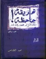 تحميل رواية تحديقة جاحظة pdf – محمد الطناحي