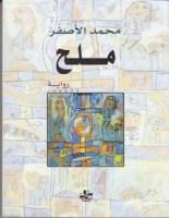 تحميل رواية ملح pdf – محمد الأصفر