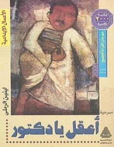 تحميل رواية أعقل يا دكتور pdf – لينين الرملي