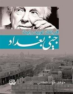 تحميل كتاب فرانك لويد رايت جني بغداد pdf – موفق جواد الطائي