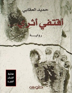 تحميل رواية أقتفي أثري pdf – حميد العقابي