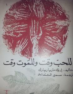 تحميل رواية للحب وقت وللموت وقت pdf – اريك ماريا ريمارك