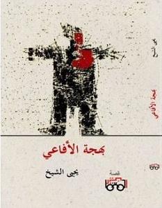 تحميل رواية بهجة الأفاعي pdf – يحيى الشيخ