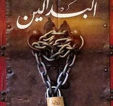 تحميل رواية البدالين pdf – مجدي محمد إسماعيل