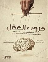 تحميل كتاب حروب العقل pdf – ماري د. جونز
