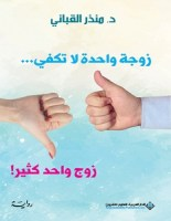 تحميل رواية زوجة واحدة لا تكفى .. زوج واحد كثير pdf – منذر القباني