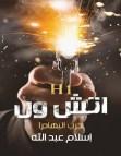 تحميل رواية اتش ون حرب البهادرا pdf – إسلام عبد الله