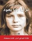 تحميل رواية تركوا بابا يعود pdf – توني ماغواير