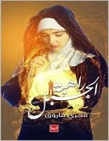 تحميل رواية راهبة الجبل pdf – فكري فاروق