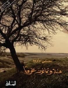 تحميل رواية مئة وثمانون غروبا pdf – حسن داوود