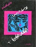 تحميل كتاب الأعمال الكاملة (القصص القصيرة) الجزء الثاني pdf – يوسف إدريس