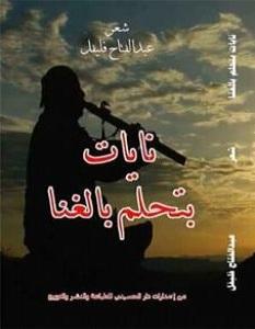 تحميل كتاب نايات بتحلم بالغنا pdf – عبدالفتاح فليفل