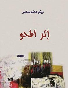 تحميل رواية إثر المحو pdf – ميثم هاشم طاهر