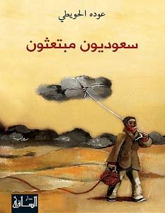 تحميل رواية سعوديون مبتعثون pdf – عوده الحويطي