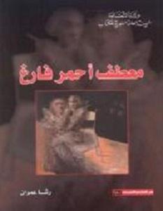 تحميل كتاب معطف أحمر فارغ pdf – رشا عمران