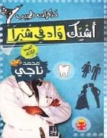 تحميل كتاب أشيك واد فى شبرا pdf – محمد ناجي