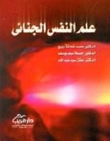 تحميل كتاب علم النفس الجنائي pdf – جمعة سيد يوسف