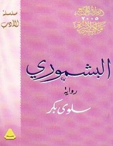 تحميل رواية البشموري pdf – سلوى بكر