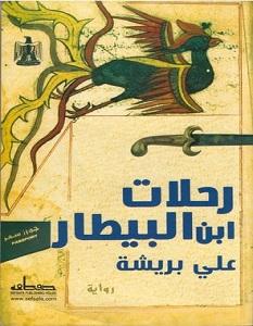 تحميل رواية رحلات ابن البيطار pdf – علي بريشة