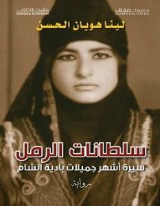 تحميل رواية سلطانات الرمل pdf – لينا هويان الحسن