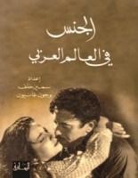 تحميل كتاب الجنس فى العالم العربي pdf – سمير خلف وجون غانيون