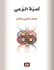 تحميل كتاب لعبة الوعي pdf – عماد سامي سلمان