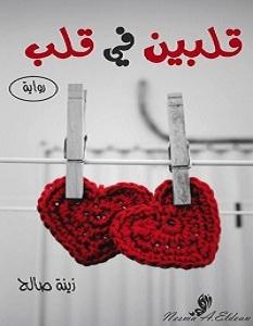 تحميل رواية قلبين في قلب pdf – زينة صالح