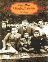 تحميل كتاب ماذا علمتني الحياة pdf – جلال أمين