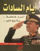 تحميل كتاب أيام السادات pdf – عصام عبدالفتاح